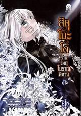 สึคุโมะโด ร้านวัตถุโบราณพิศวง เล่ม 07 (นิยาย)
