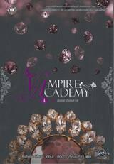 VAMPIRE ACADEMY เล่ม 04 ตอน สัญญาสีกุหลาบ