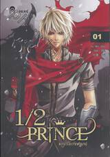 1/2 Prince เล่ม 01 ตอน เปิดฉากตำนาน (นิยาย)
