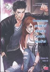 Downtown สมาพันธ์เด็กแสบ แอบรัก แอบร้าย