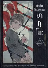 นักสืบวิญญาณ ยาคุโมะ Secret Files ตอน สายสัมพันธ์ (นิยาย)