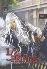1/2 Prince เล่ม 04 ตอน ราชันผู้ไร้พ่าย (นิยาย)