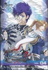 Knight of Darkness  ปีศาจอัศวิน ภาค 2 เล่ม 04