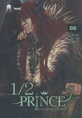 1/2 Prince เล่ม 06 ตอน ความพัวพันของสองโลก (นิยาย)