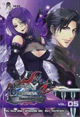 Knight of Darkness  ปีศาจอัศวิน ภาค 2 เล่ม 05