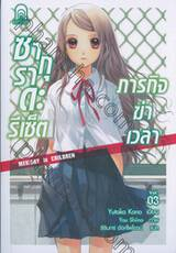 ซากุราดะ รีเซ็ต ภารกิจฆ่าเวลา เล่ม 03 Memory in Children (นิยาย)