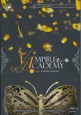 VAMPIRE ACADEMY เล่ม 05 ตอน ด้วยรักและวิญญาณ