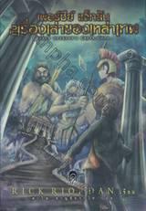 เพอร์ซีย์ แจ็กสัน กับ เรื่องเล่าของเหล่าเทพ : Percy Jackson's GREEK GODS