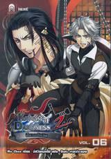 Knight of Darkness  ปีศาจอัศวิน ภาค 2 เล่ม 06