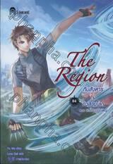 The Region  ทีมสังหาร VS อวสานโลก เล่ม 04 ตอน ชิงความเป็นใหญ่