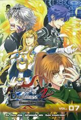Knight of Darkness  ปีศาจอัศวิน ภาค 2 เล่ม 07