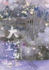 เจ้าอัคคีหวงรัก เล่ม 02