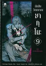 นักสืบวิญญาณ ยาคุโมะ เล่ม 09 ความตายไร้ทางออก (นิยาย)