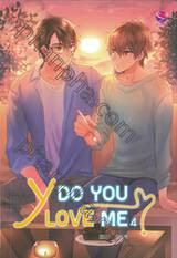 Y Do You Love Me ? เล่ม 04