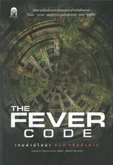 เกมล่าปริศนา ตอนรหัสสั่งตาย : The FEVER CODE