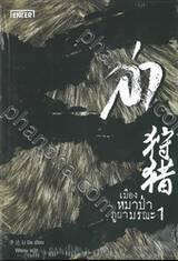 ล่า เมืองหมาป่าภูผามรณะ เล่ม 01-02