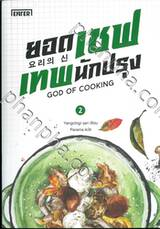 ยอดเชฟเทพนักปรุง GOD OF COOKING เล่ม 02