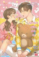 GUNG'S #เป็นแฟนกังนะ