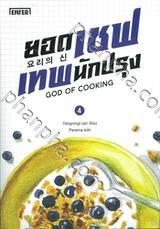ยอดเชฟเทพนักปรุง GOD OF COOKING เล่ม 04
