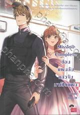 Mission Complete ซ้อนแผนลับ แล้วจับมาเป็นแฟน