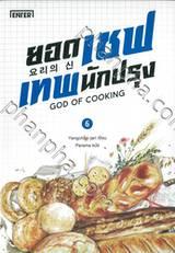ยอดเชฟเทพนักปรุง GOD OF COOKING เล่ม 06