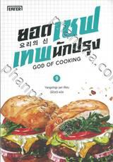 ยอดเชฟเทพนักปรุง GOD OF COOKING เล่ม 09
