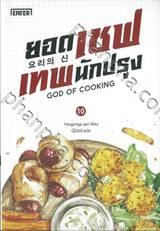 ยอดเชฟเทพนักปรุง GOD OF COOKING เล่ม 10