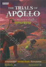The Trials of Apollo เล่ม 04 - The Tyrant's Tomb สุสานทรราช