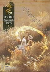 วาสนาจักรพรรดิมังกร เล่ม 01