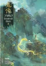 วาสนาจักรพรรดิมังกร เล่ม 02