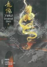 วาสนาจักรพรรดิมังกร เล่ม 03