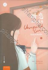 Unrequited Love... ระยะแอบรัก เล่ม 01 - 02
