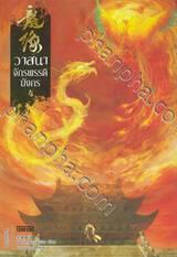 วาสนาจักรพรรดิมังกร เล่ม 04