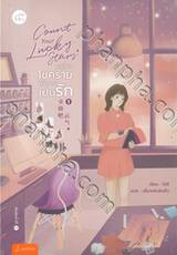 Count Your Lucky Stars เปลี่ยนโชคร้ายให้กลายเป็นรัก เล่ม 01 - 02