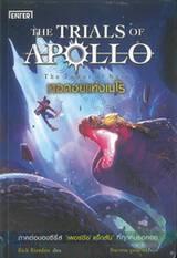 The Trials of Apollo เล่ม 05 - The Tower of Nero หอคอยแห่งเนโร