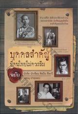 บุคคลสำคัญที่คนไทยไม่ควรลืม ฉบับ นักคิด นักเขียน ศิลปิน คีตกวี