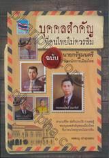 บุคคลสำคัญที่คนไทยไม่ควรลืม ฉบับ นายกรัฐมนตรีและนักการเมืองไทย