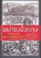 พม่ารบอังกฤษ ก่อนสิ้นแผ่นดินและราชบัลลังก์พม่า