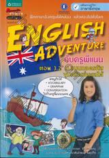 English Adventure กับครูพี่แนน ตอน 3.2 น.แนนถอดขุมทรัพย์ทะเลใต้