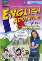 English Adventure กับครูพี่แนน ตอน 4 น.แนนท่องปารีสกับภารกิจสัตว์เลี้ยงหาย