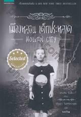 เมืองหลอน เด็กประหลาด : Hollow City