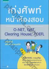 เก่งศัพท์หน้าห้องสอบ O-NET, GAT, Clearing House, TOEFL