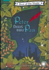Peter Pan : ปีเตอร์ แพน