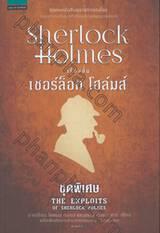 เชอร์ล็อก โฮล์มส์ 13 - ชุดพิเศษ : Sherlock Holmes :