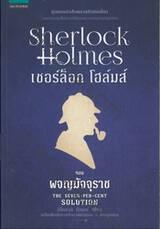 เชอร์ล็อก โฮล์มส์ 11 - ผจญมัจจุราช : Sherlock Holmes - THE SEVEN-PER-CENT SOLUTION