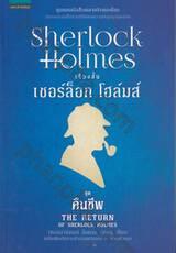 เชอร์ล็อก โฮล์มส์ 07 - ชุดคืนชีพ : Sherlock Holmes - THE RETURN of Sherlock Holm