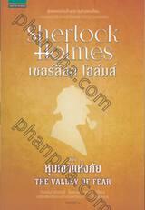 เชอร์ล็อก โฮล์มส์ 04 - ชุดหุบเขาแห่งภัย : Sherlock Holmes - THE VALLEY OF FEAR