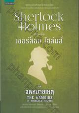 เชอร์ล็อก โฮล์มส์ 06 - ชุดจดหมายเหตุ : Sherlock Holmes - THE MEMOIRS of Sherlock