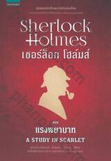 เชอร์ล็อก โฮล์มส์ 01 - แรงพยาบาท : Sherlock Holmes - A STUDY IN SCARLET