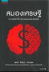สมองเศรษฐี ความมั่งมีสร้างด้วยสมองและสองมือ